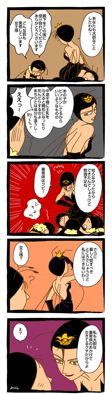みつばち漫画みつばちさん:97. あなたはだあれ?(7)