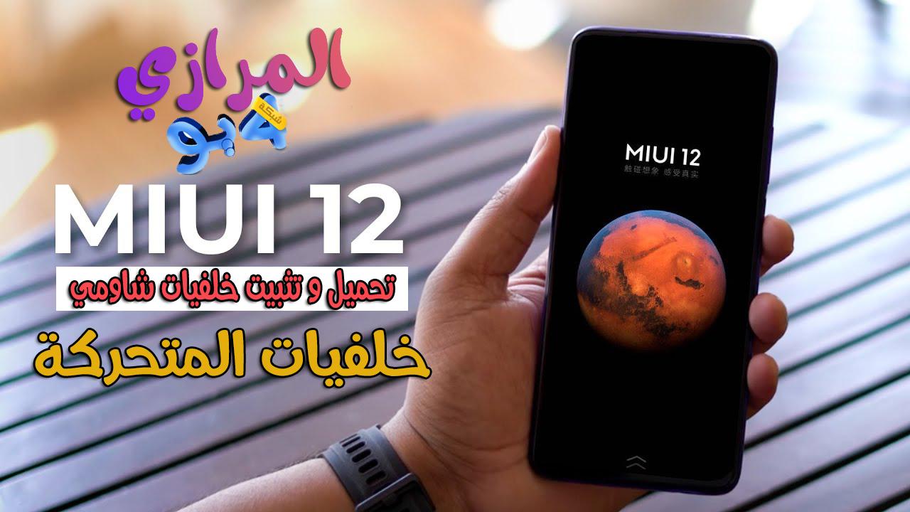 تحميل وتثبيت خلفيات شاومي MIUI12 المتحركة على أي هاتف أندرويد