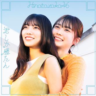 [Lirik+Terjemahan] Hinatazaka46 - Dou suru? Dou suru? Dou suru? (Harus Bagaimana? Harus Bagaimana? Harus Bagaimana?)