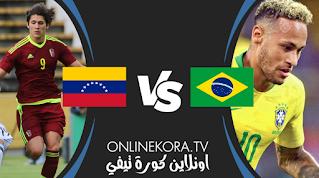 مشاهدة مباراة البرازيل وفنزويلا بث مباشر اليوم 13-11-2020  في تصفيات كأس العالم