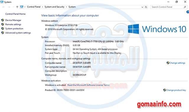 تحميل نسخة ويندوز 10 المميزة | Windows 10 Enterprise LTSB