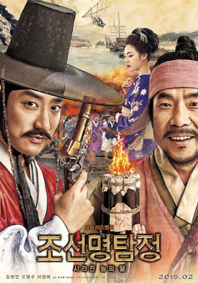 Detective K: Secret of the Lost Island (2015) Dual Audio ORG 720p BRRip HEVC x265 ESub
