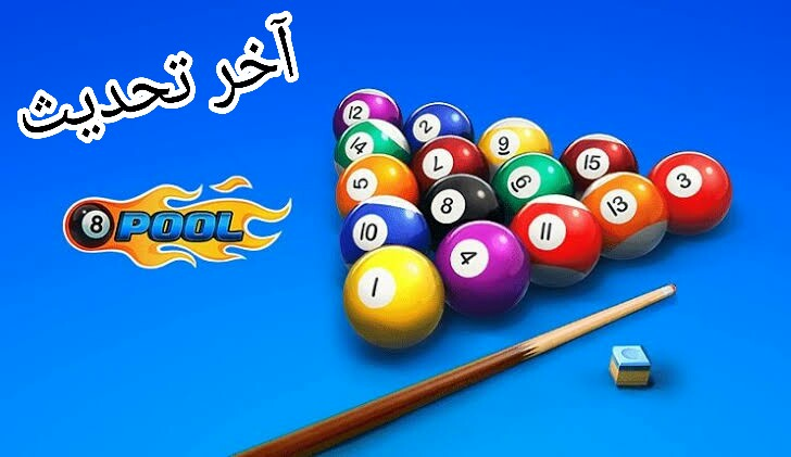 تحميل لعبة 8 ball pool برابط مباشر