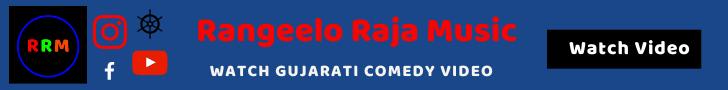 Rangeelo Raja Music