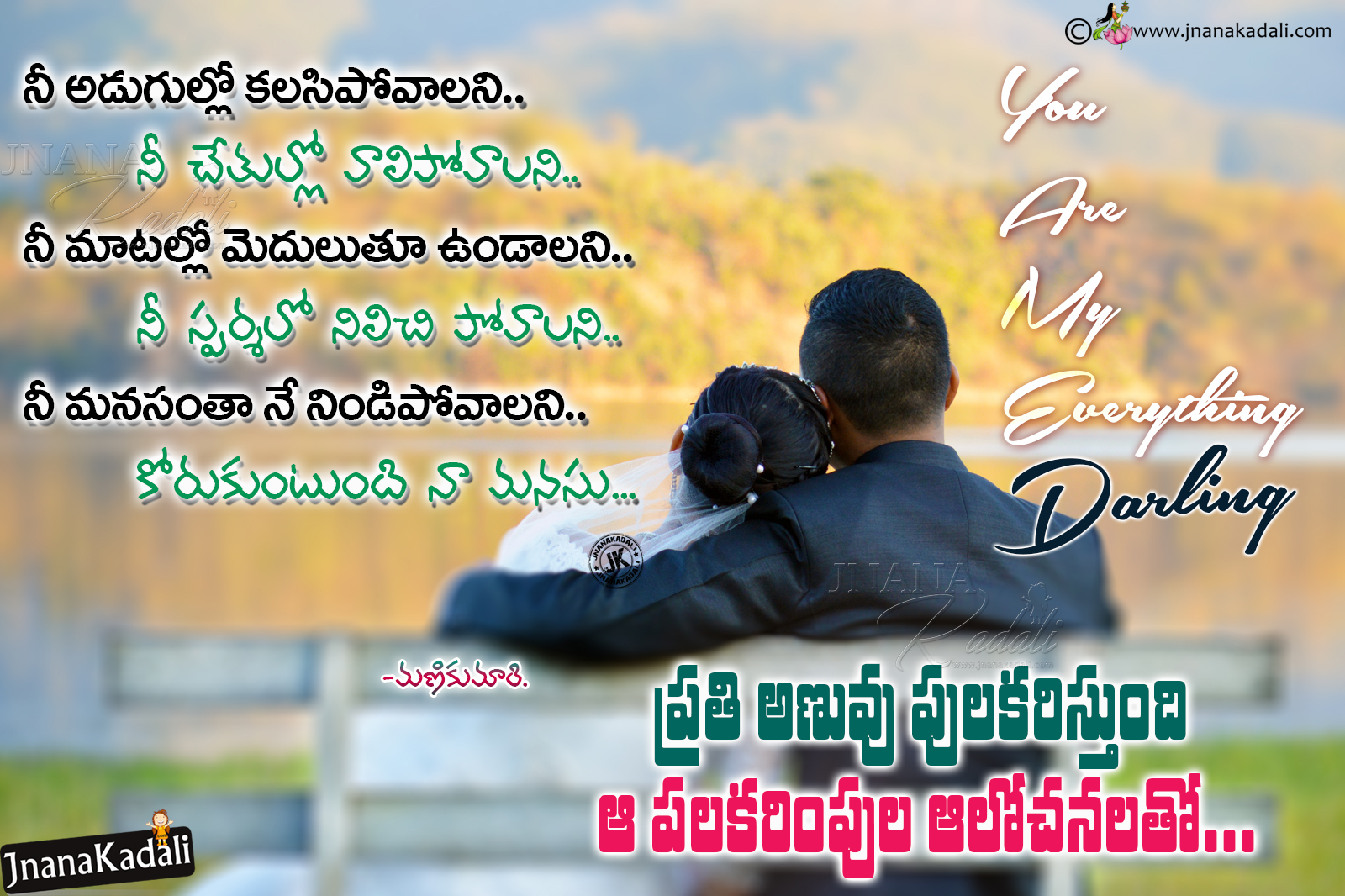 Romantic Love Quotes With Images In Telugu Bestpicture1org