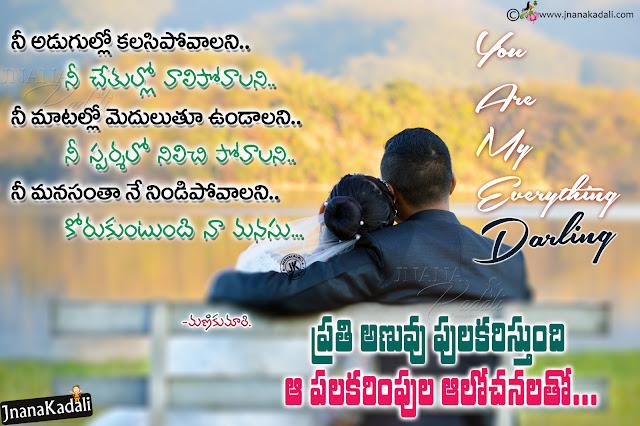 telugu love quotes-best romantic love poems in telugu, love messages in telugu, famous love quotes in telugu