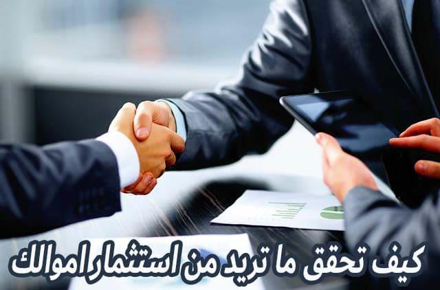 كيفية استثمار اموالي، الاستثمار في مصر، استثمار الاموال بنجاح