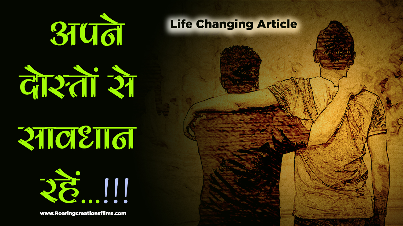 अपने दोस्तों से सावधान रहें - Don't Trust Your Friends Too Much - Friendship Articles and Stories in Hindi