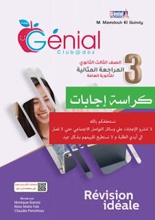تحميل pdf اجابات كتاب جينيال المراجعة المثالية 2021 اللغة الفرنسية الصف الثالث الثانوي