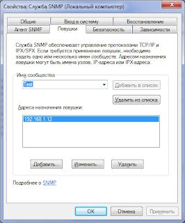 Настройка агента для отправки SNMP трапов