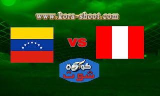 مشاهدة مباراة فنزويلا والبيرو بث مباشر 15-06-2019 كوبا أمريكا 2019