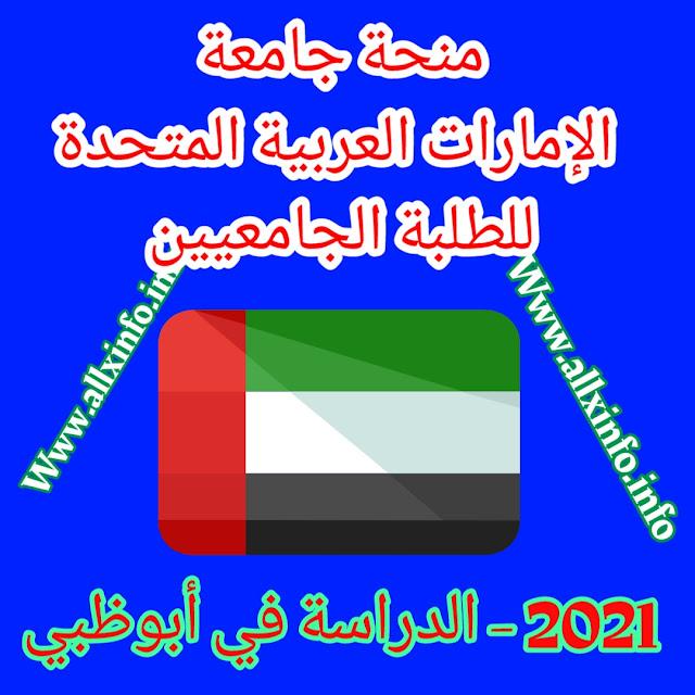 منحة جامعة الإمارات العربية المتحدة للطلبة الجامعيين 2021 - الدراسة في أبوظبي