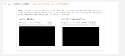 Amazonアフィリエイトのサイト追加方法