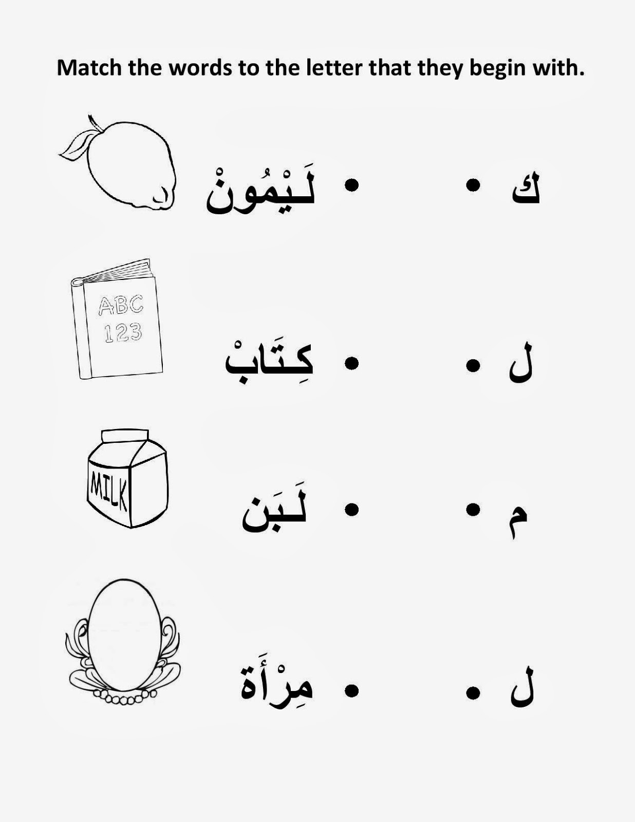 mikahaziq arabic worksheets for kids 20 nov 2013. Black Bedroom Furniture Sets. Home Design Ideas