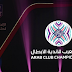 كأس العرب للأندية الأبطال 2019-20 | نظام البطولة، الموعد، الفرق المُشاركة والجوائز