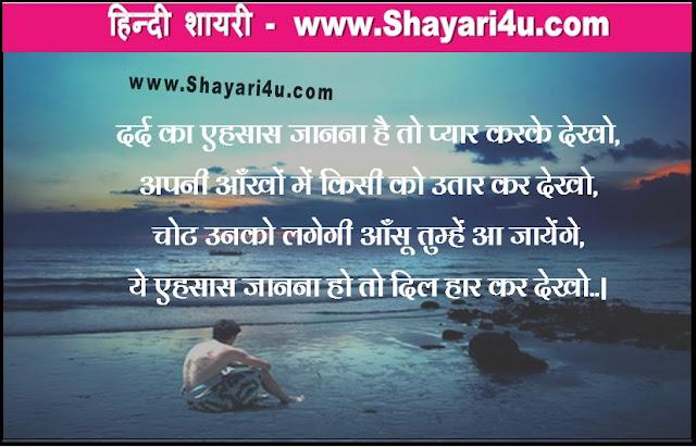 Dard ka ehsaas shayari, Sad Shayari,