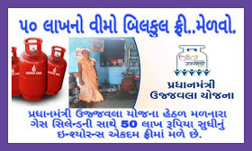 Rs 50 Lacs Insurance On Cooking Gas