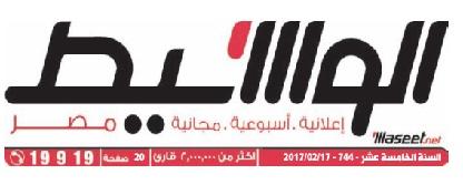 جريدة وسيط القاهرة عدد الجمعة 17 فبراير 2017 م