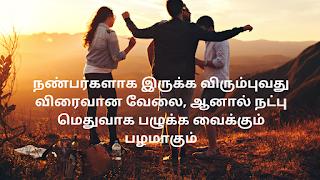 Friendship quotes in tamil language