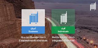 الاستعلام عن صلاحية الاقامة في السعودية عن طريق منصة ابشر