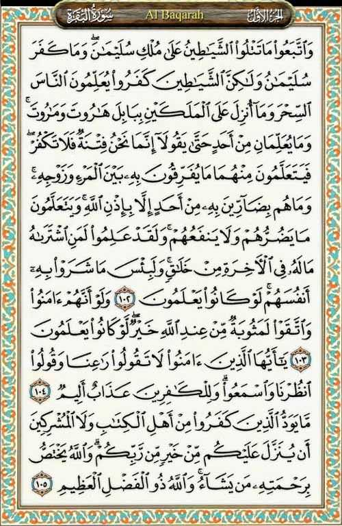 audio surah al baqarah