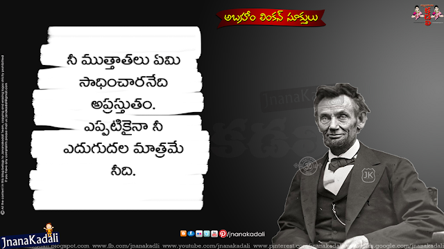 Here is Abraham Lincoln Telugu Quotes and Images best Inspiring Quotations and Pictures,Telugu Manchi maatalu Images-Nice Telugu Inspiring Life Quotations with Nice Images-Awesome Telugu Motivational Messages Online-Life Pictures In Telugu Languages-Fresh Morning Telugu Messages Online-Good Telugu Inspiring Messages And Quotes Pictures-Here Is A Today Inspiring Telugu Quotations with Nice Messages-Good Heart Inspiring Life Quotations Quotes-Images In Telugu Language.