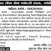 Call Letters For Gujarat Gaun Seva Pasandgi Mandal (GSSSB) Inspector Examination 2019 (Advt. No. 145/201718)