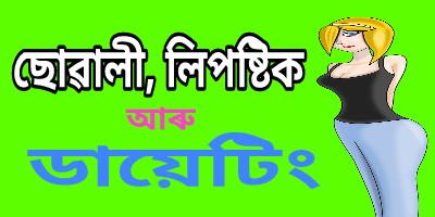 Assamese Photo Comedy
