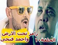 برنامج رامز تحت الارض حلقة 10 بتاريخ 5-6-2017 حلقة احمد فتحى