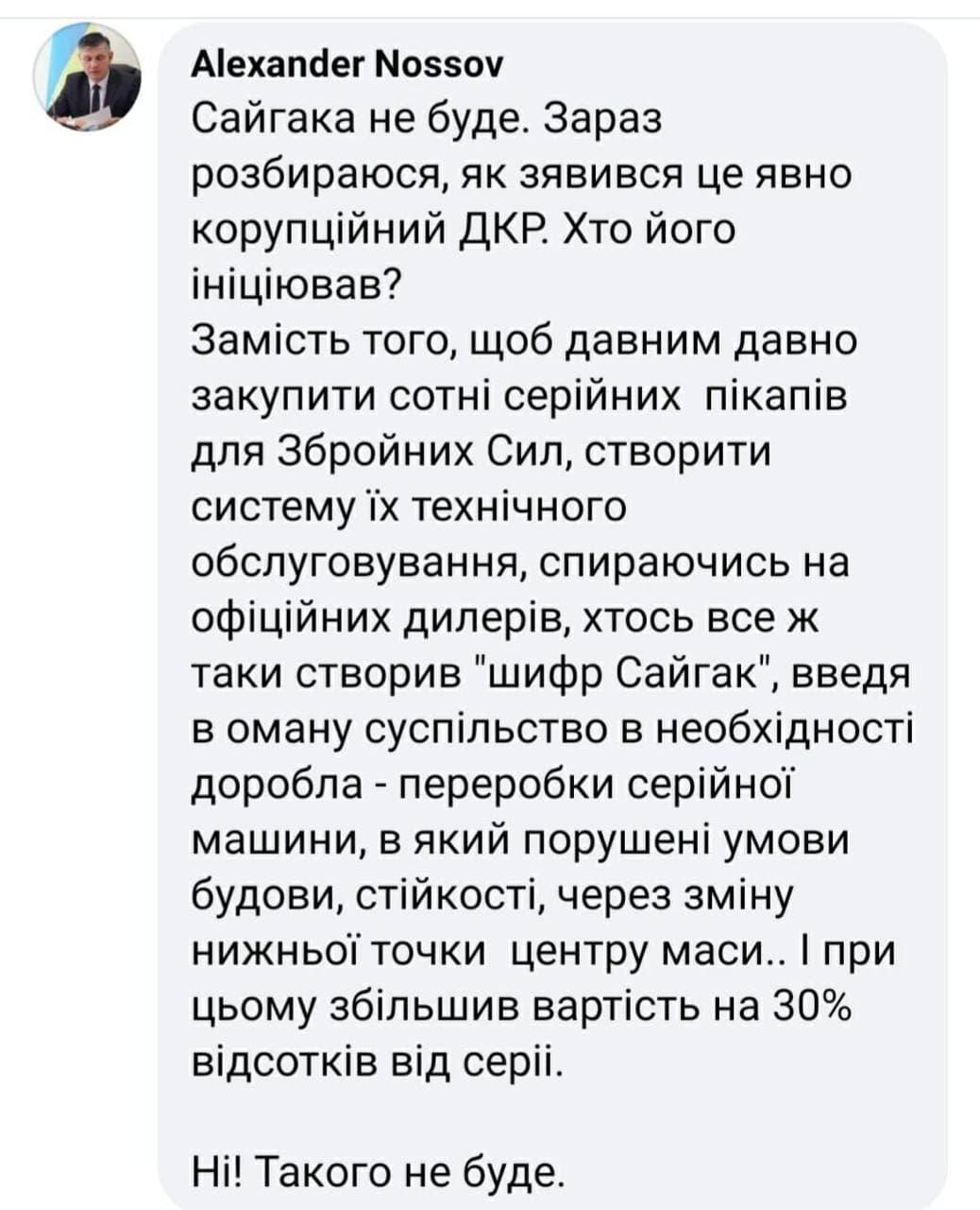 Міноборони скасовує конкурс на заміну УАЗів в ЗСУ