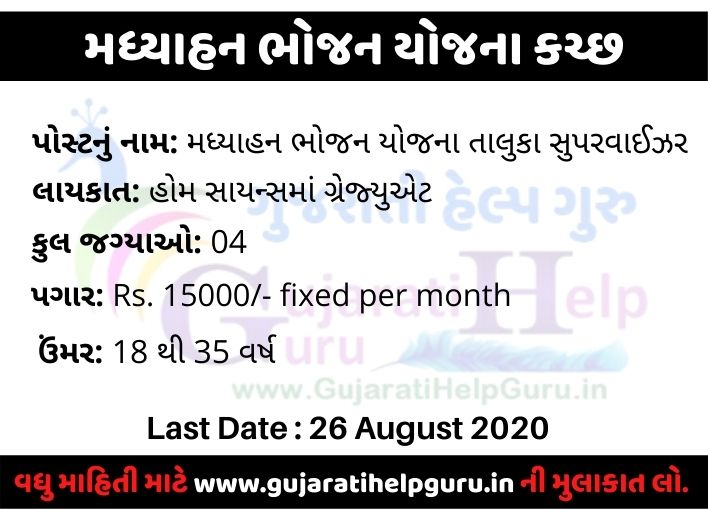 04 Posts - Mid Day Meal Scheme (MDM) Kutchh Recruitment - M.D.M. Taluka Supervisor Vacancy