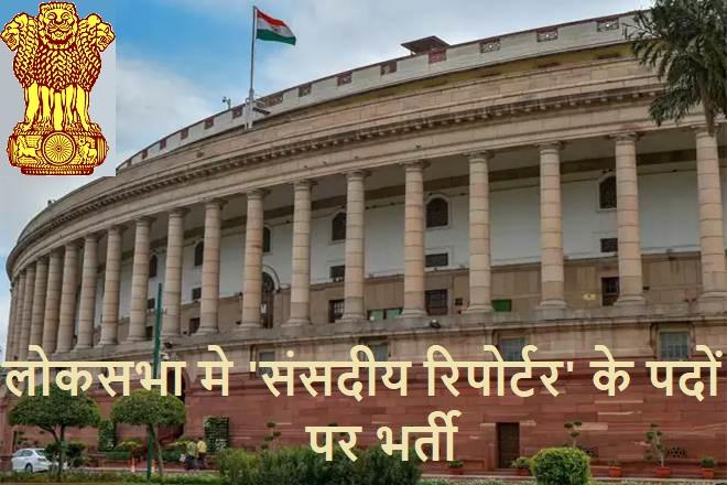 Lok Sabha jobs 2019