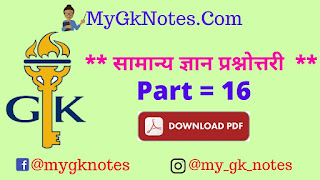 Gk Question-Answer PDF In Hindi Part = 16