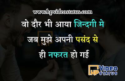 Sad Status For Whatsapp, 2 Line Sad Status In Hindi