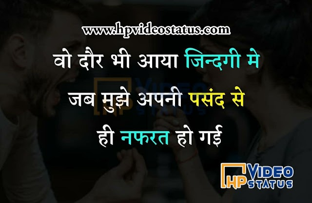 Sad Shayari In Hindi - Sad Status For Life - Heart Touching Quotes
