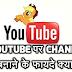 <b>Youtube पर Channel बनाने के फायदे क्या है</b>