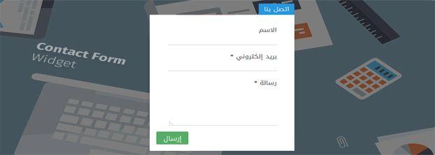 إضافة نموذج الإتصال بالصفحة الرئيسية في بلوجر