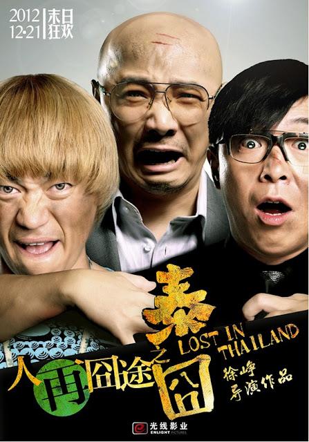 Lost in Thailand (2013) แก๊งม่วนป่วนไทยแลนด์