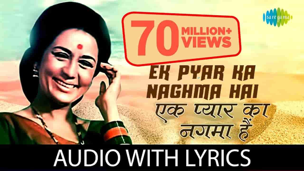 Ek pyar ka nagma hai lyrics Shor Lata Mangeshkar x Mukesh Bollywood Song
