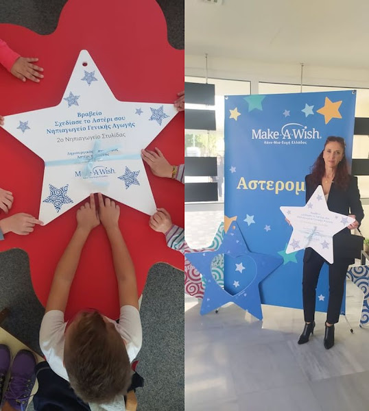 Βραβείο στο 2ο Νηπιαγωγείο Στυλίδας από το Make – A – wish!