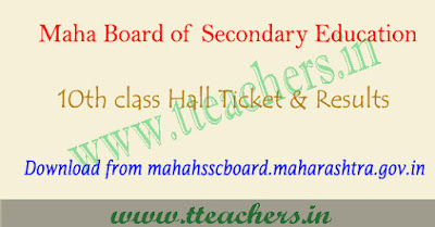 Maharashtra 10th hall ticket 2019, Maha board ssc result 2019