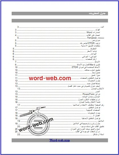 نموذج جدول محتويات جاهز فهرس فارغ DOCX