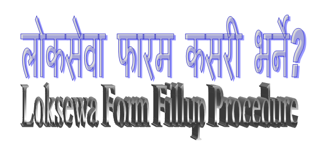 LokSewa Online Form Fillup Procedure (Step by Step Tutorial)