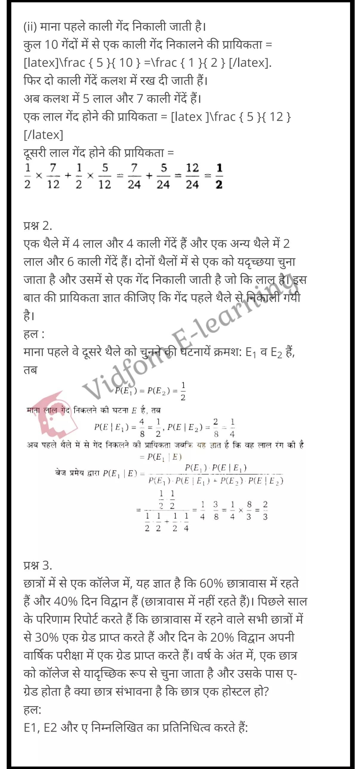 class 12 maths chapter 13 light hindi medium 19