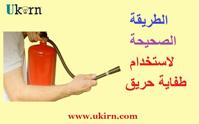الطريقة الصحيحة لاستخدام طفاية حريق