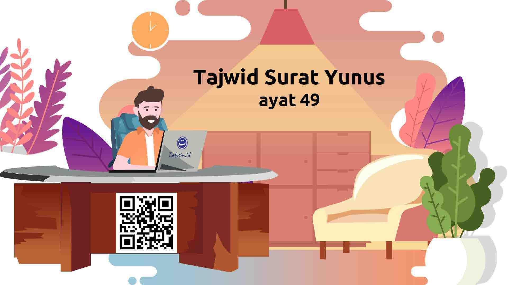 tajwid-surat-yunus-ayat-49