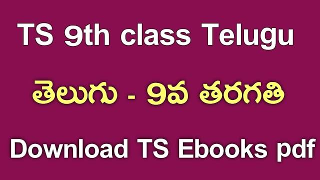 TS 9th Class Telugu Textbook PDf Download | TS 9th Class Telugu ebook Download | Telangana class 9 Telugu Textbook Download