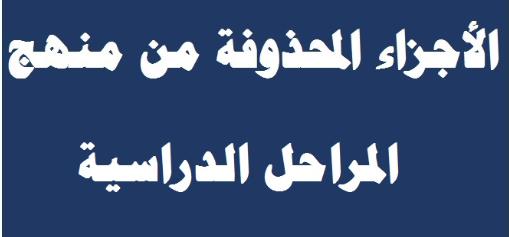 الأجزاء المحذوفة من الثانوية العامة حتى  ابريل 2020 #مصر