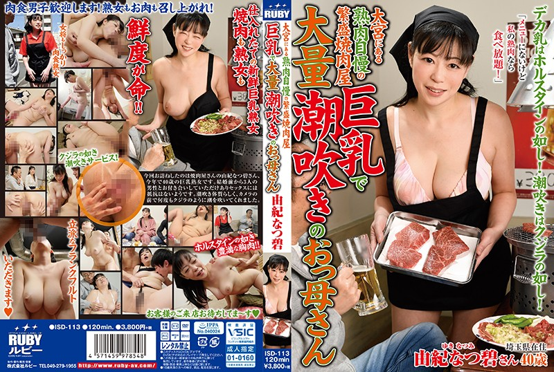 bokep jepang jav 240p 360p ISD-113 Omiya Boasts A Skillful Baked Meat Busty Big Tits And A Large Amount Of Squirting Mum Yuki Natsu