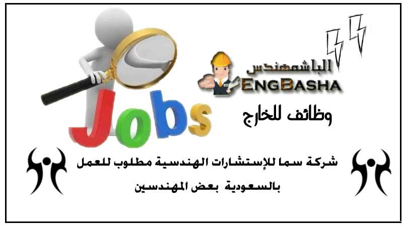 مطلوب مهندسين مدني و معماري و كهرباء للعمل بالسعودية سما للإستشارات الهندسية
